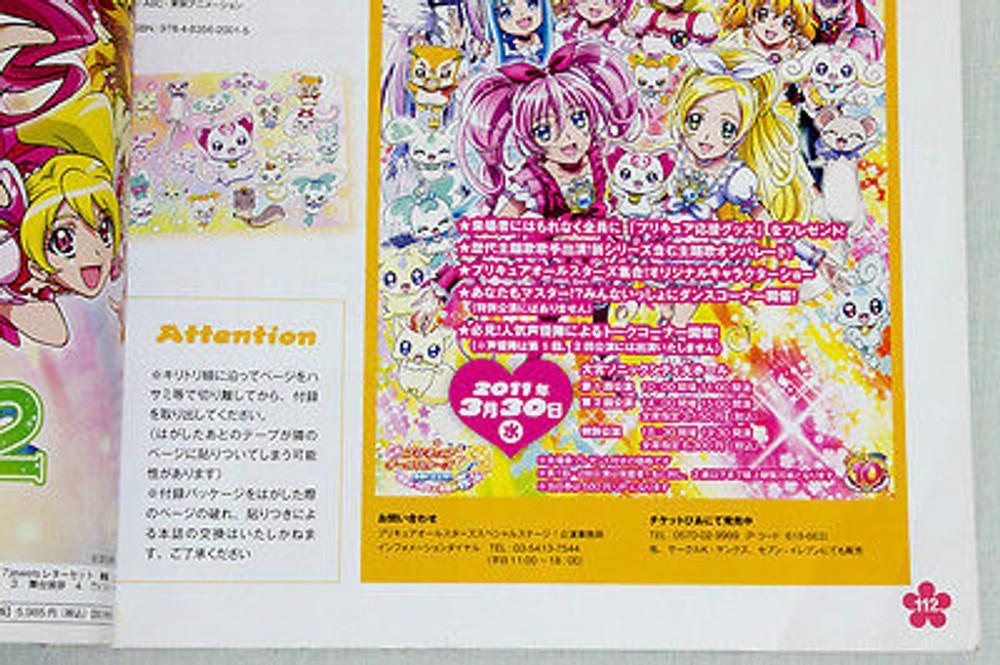 Pretty Cure Precure Pia All stars DX3 Guide Book JAPAN ANIME