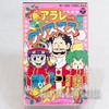 Retro RARE! Dr. Slump Arale chan Arale's Christmas Music Cassette Tape JAPAN