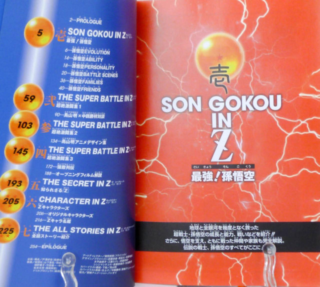 Dragon Ball Z TV Animation Perfect Character Battle Guide Book JAPAN ANIME  MANGA