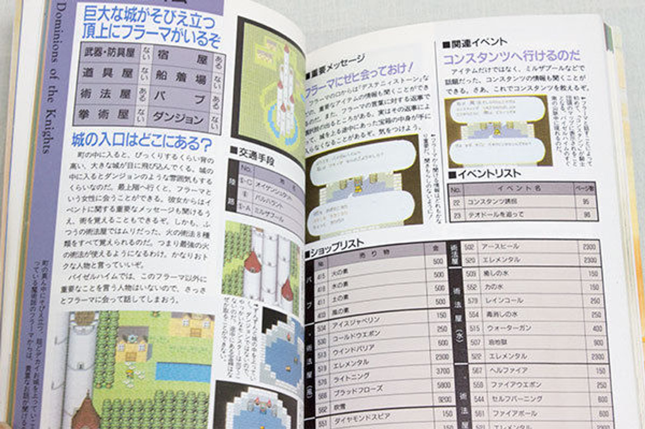 Romancing saga sfc complete japanese game guide book japan square snec.