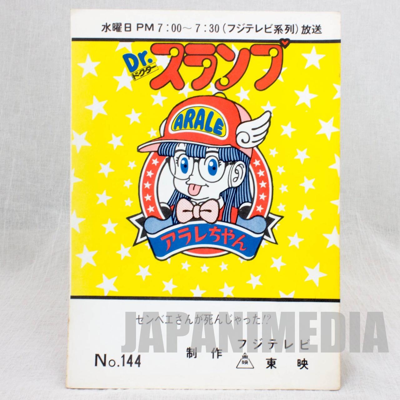 Retro Dr  Slump Arale chan Voice Actor Script of TV Animation ep 144 JAPAN  ANIME