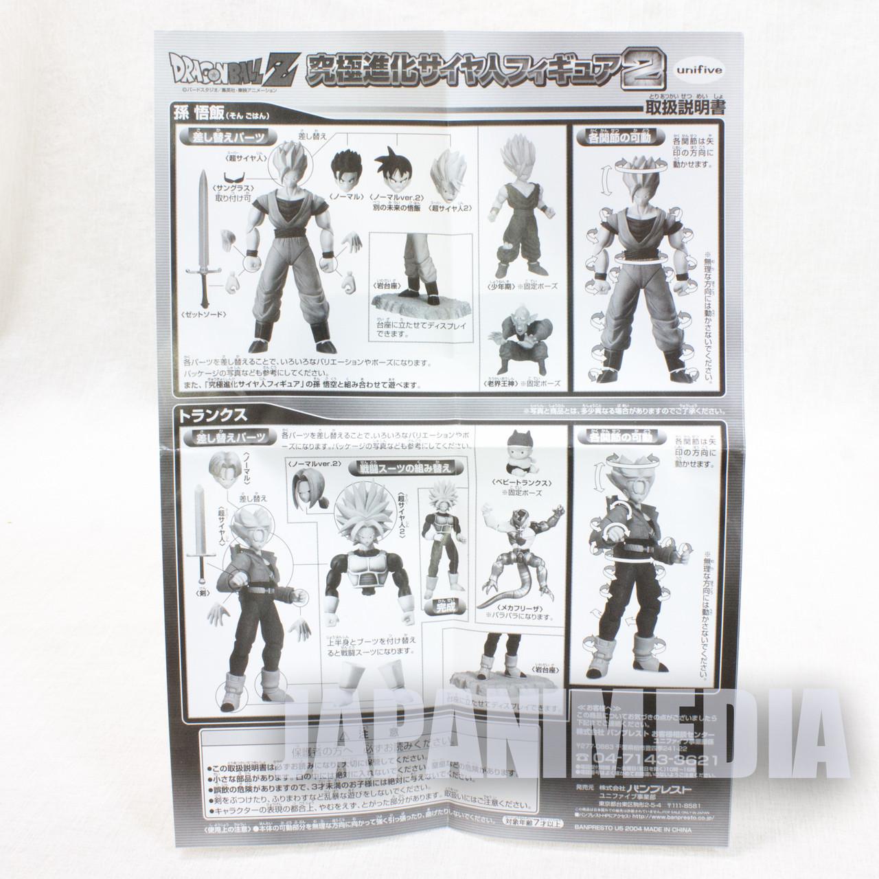 Banpresto Dragon Ball Z Ultimate Evolution Saiyan Figure Trunks /& Mechafreeza