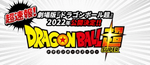 """""""Dragon Ball Super"""" new movie, scheduled to be released in 2022!"""