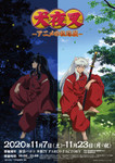 """Inuyasha -Anime Trail Exhibition-will be held from November 7th!"