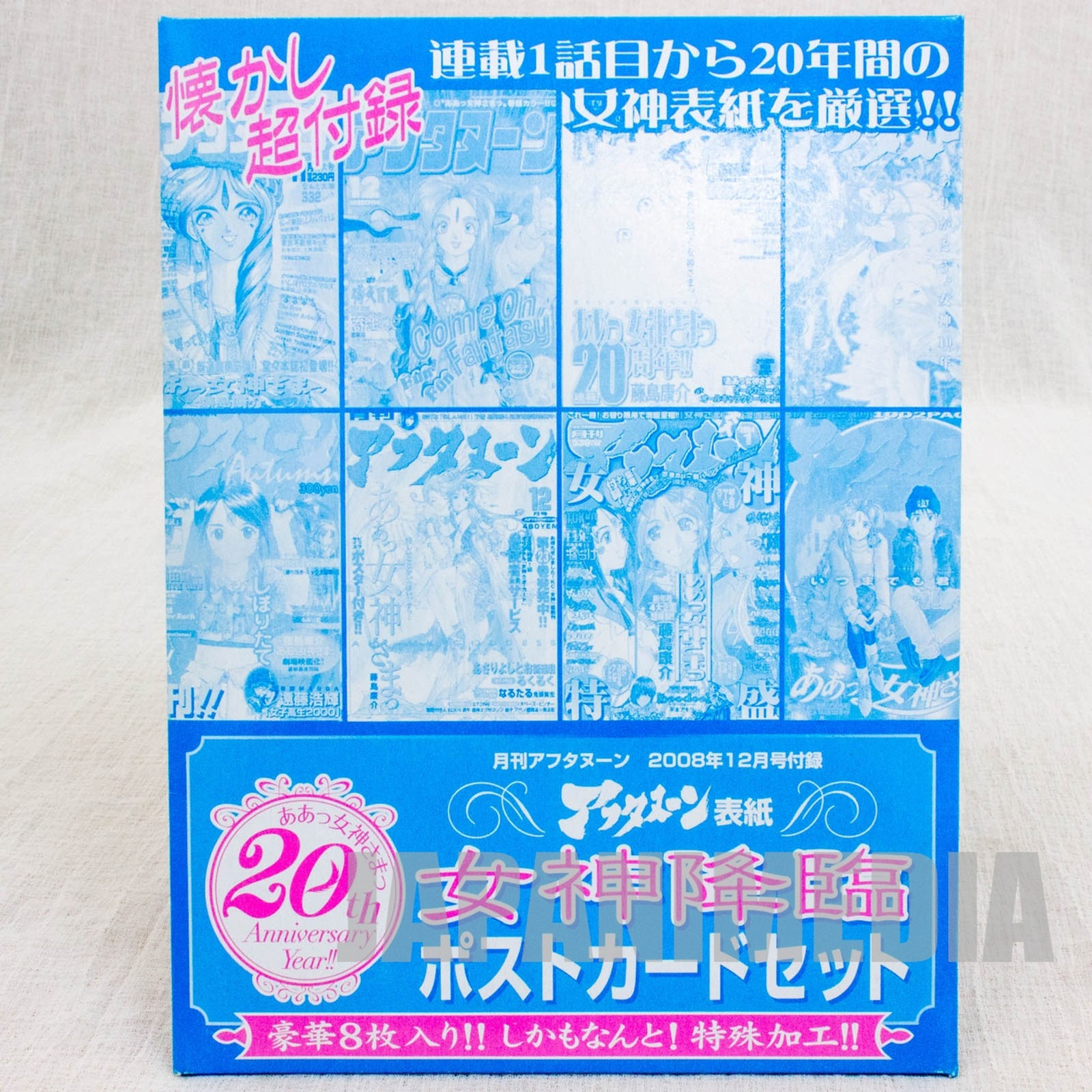 Ah! My Goddess 20th Anniversary Post Card 8pc Monthly Afternoon Front Cover JAPAN ANIME MANGA