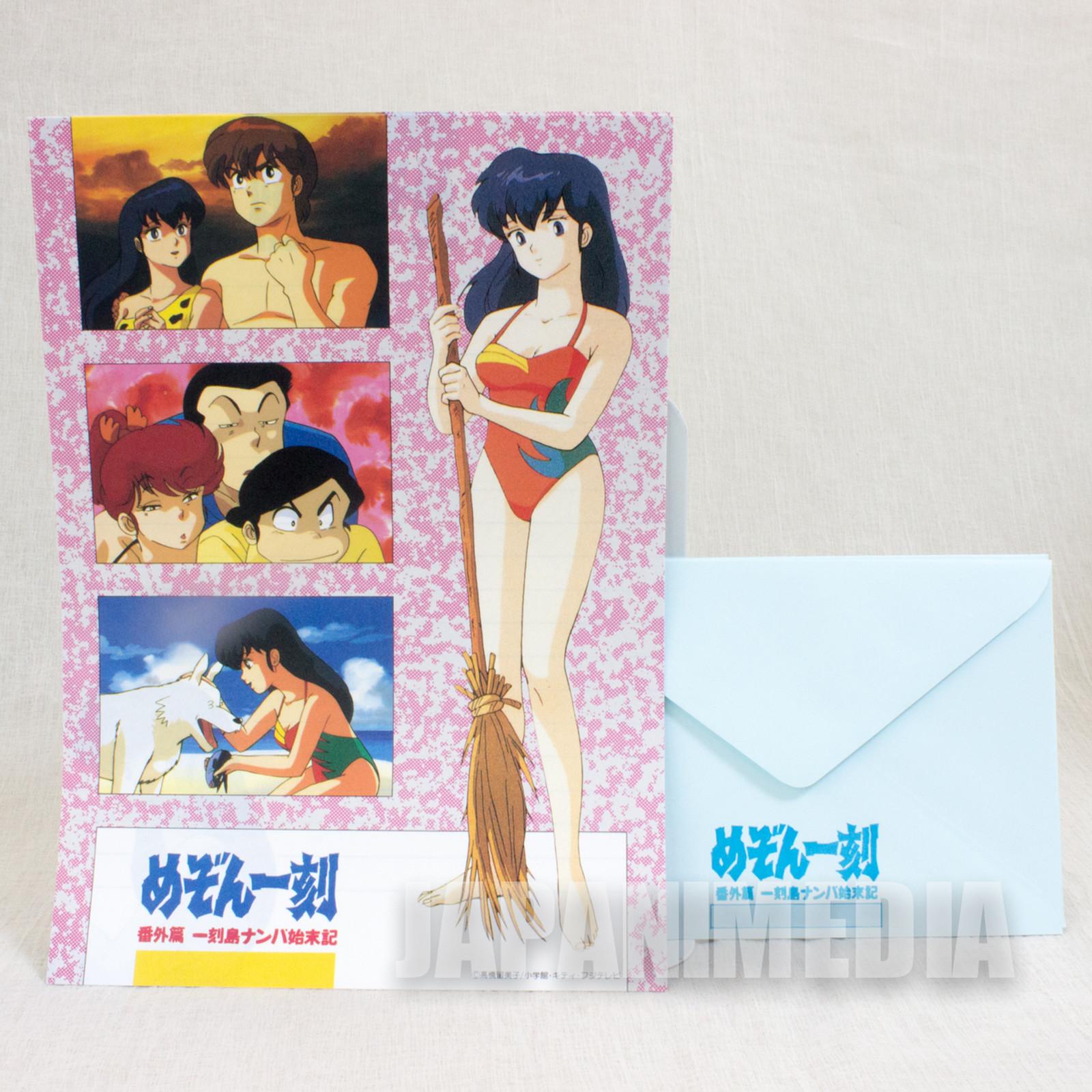 Retro RARE Maison Ikkoku Stationery Set [Envelope 4pc + Paper 6pc]  JAPAN ANIME MANGA