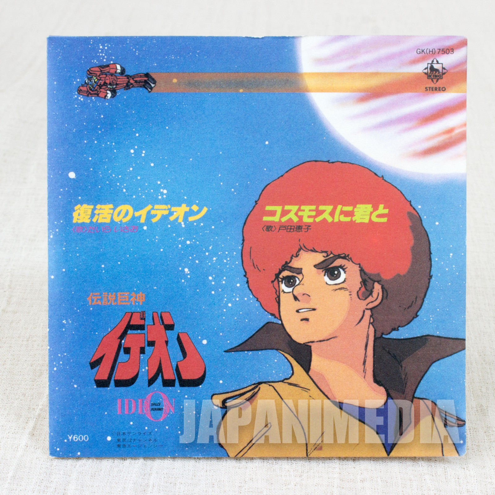 Space Runaway Ideon Opening Thema Song JAPAN 3 inch 8cm CD Single