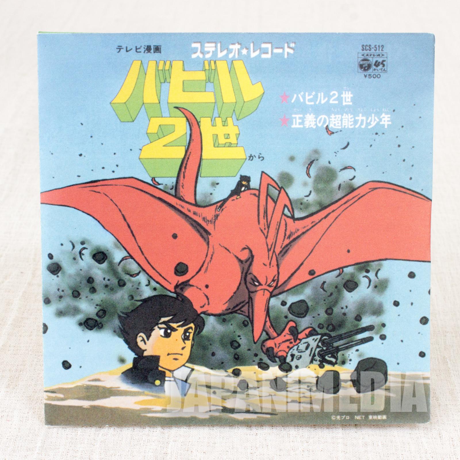 Babel II Opening Thema Song JAPAN 3 inch 8cm CD Single