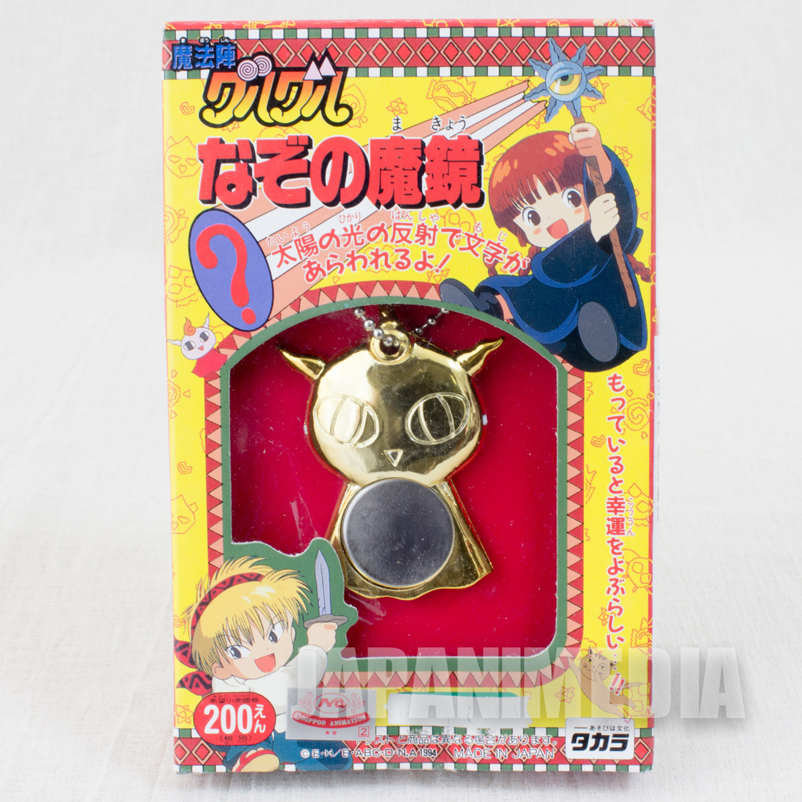 Magical Circle Guru Guru Gipple Magical Mirror Ball keychain JAPAN ANIME MANGA