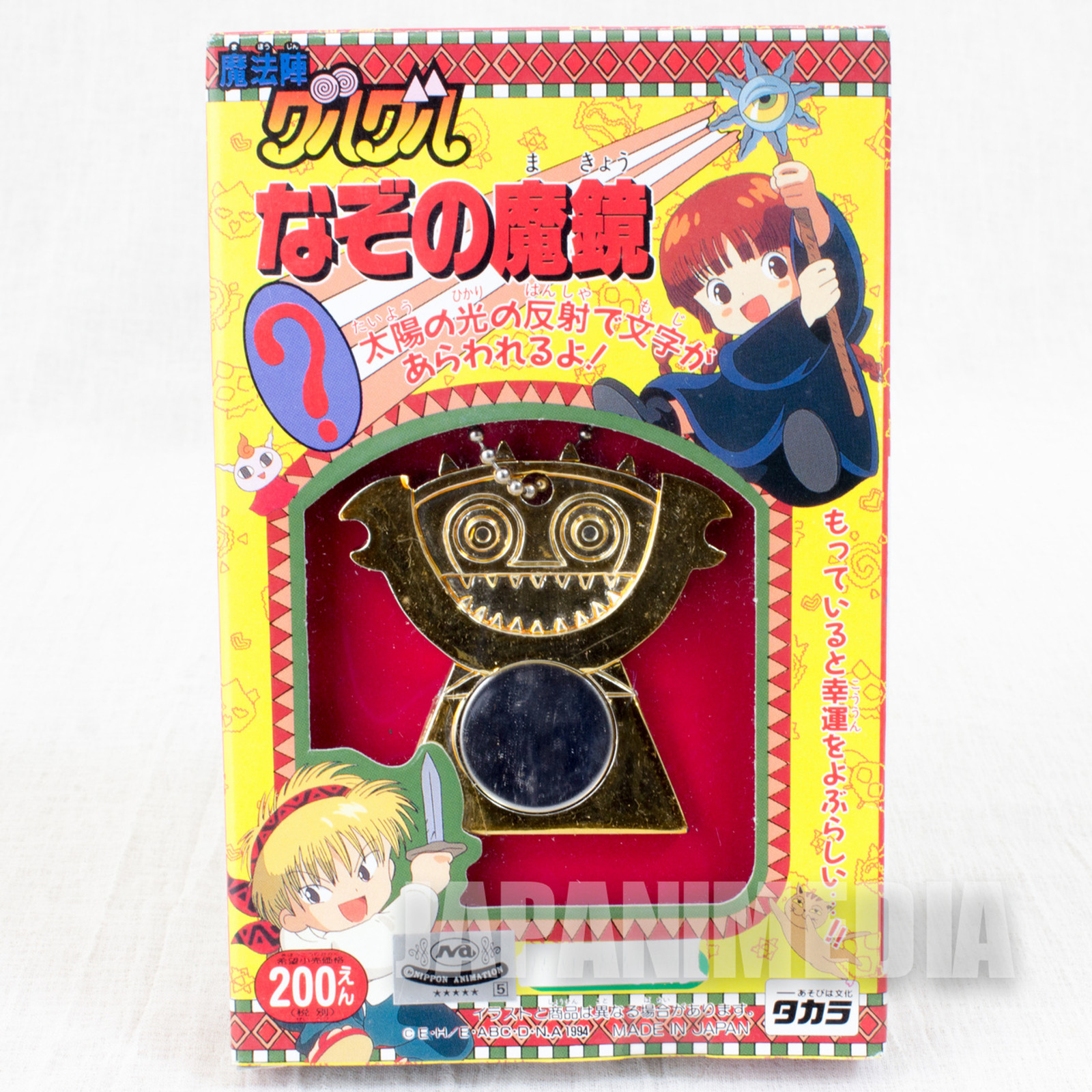 Magical Circle Guru Guru Guruguru-sama Magical Mirror Ball keychain JAPAN ANIME MANGA