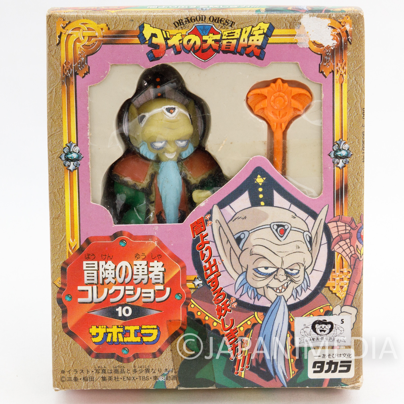 RARE Dragon Quest: The Adventure of Dai Zaboera Figure TAKARA JAPAN ANIME ADVENTURE