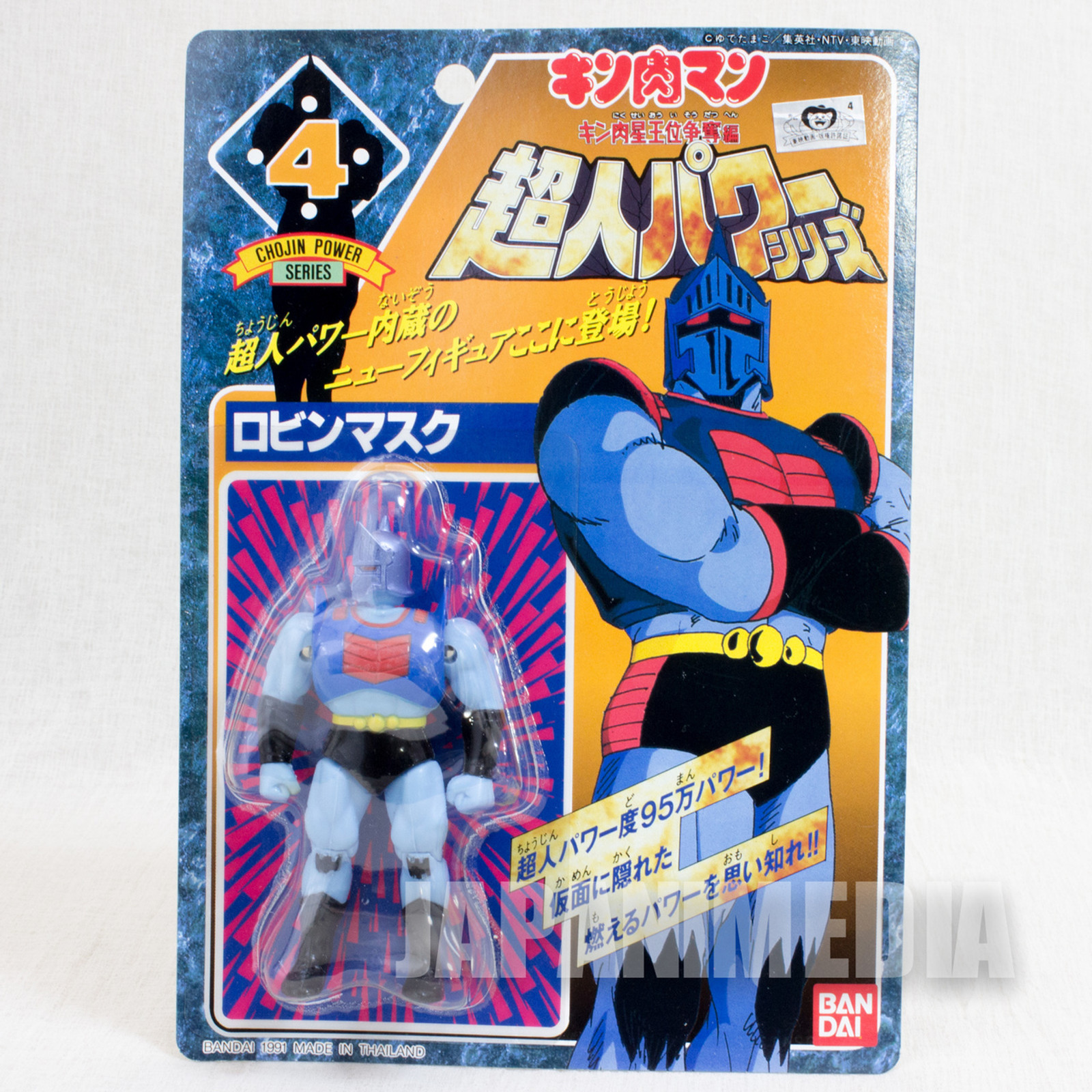 Kinnikuman Robin Mask Figure Chojin Power Series BANDAI JAPAN ULTIMATE MUSCLE