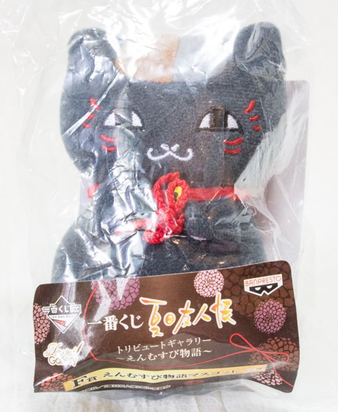Natsume's Book of Friends Riou (Black Nyanko) Mini Plush Doll Figure Banpresto JAPAN