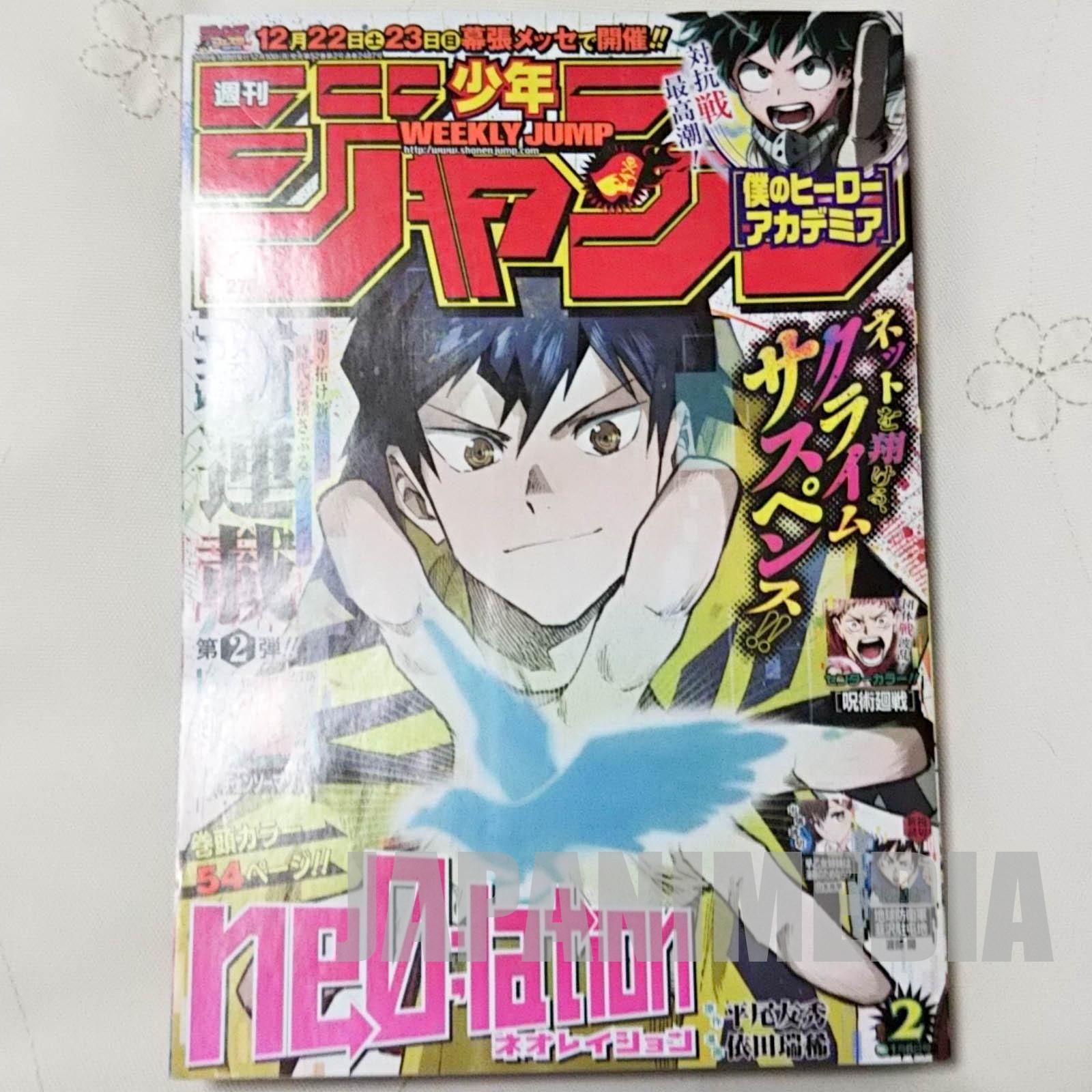 Weekly Shonen JUMP  Vol.02 2019  ne0;lation Neoreishon / Japanese Magazine JAPAN MANGA