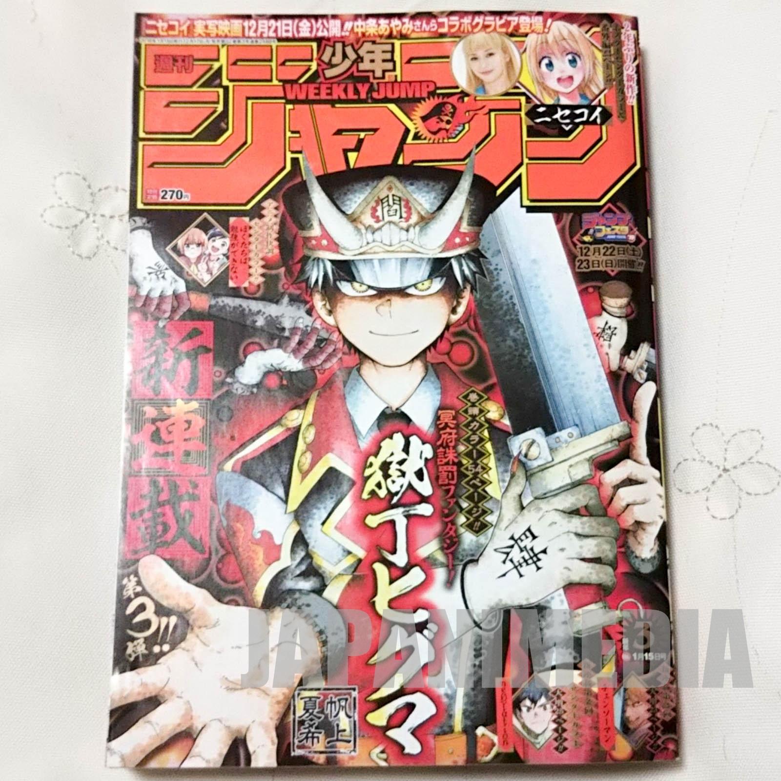 Weekly Shonen JUMP  Vol.03 2019 Hell Warden Higuma / Japanese Magazine JAPAN MANGA