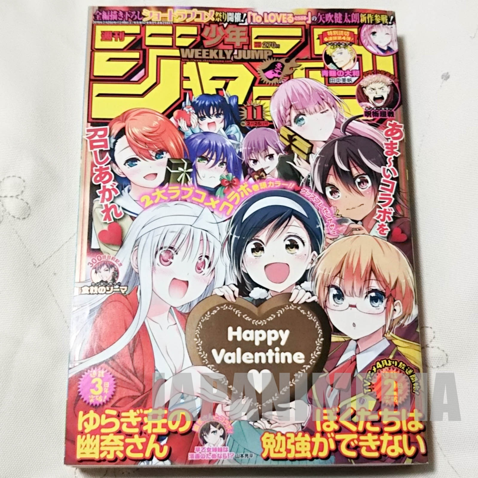 Weekly Shonen JUMP  Vol.11 2019 We Never Learn & Yuuna and the Haunted Hot Springs / Japanese Magazine JAPAN MANGA