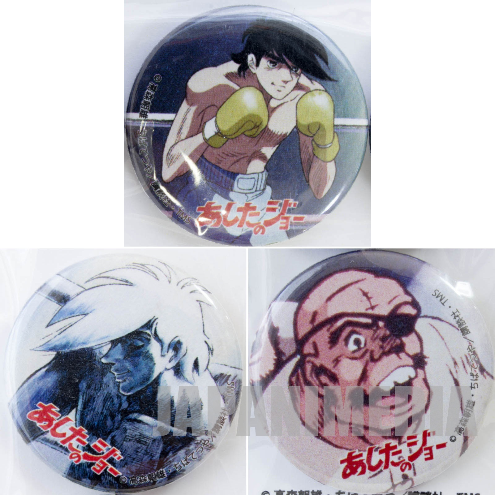 Ashita no Joe Button badge 3pc Set [Yabuki Joe / Danpei Tange] JAPAN ANIME