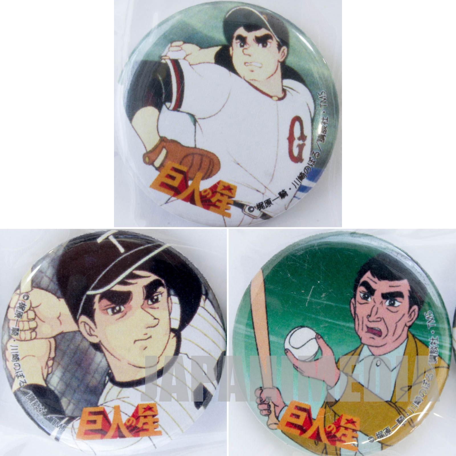 Star of The Giants Button badge 3pc Set [Hyuma Hoshi / Mitsuru Hanagata / Ittetsu Hoshi] JAPAN ANIME
