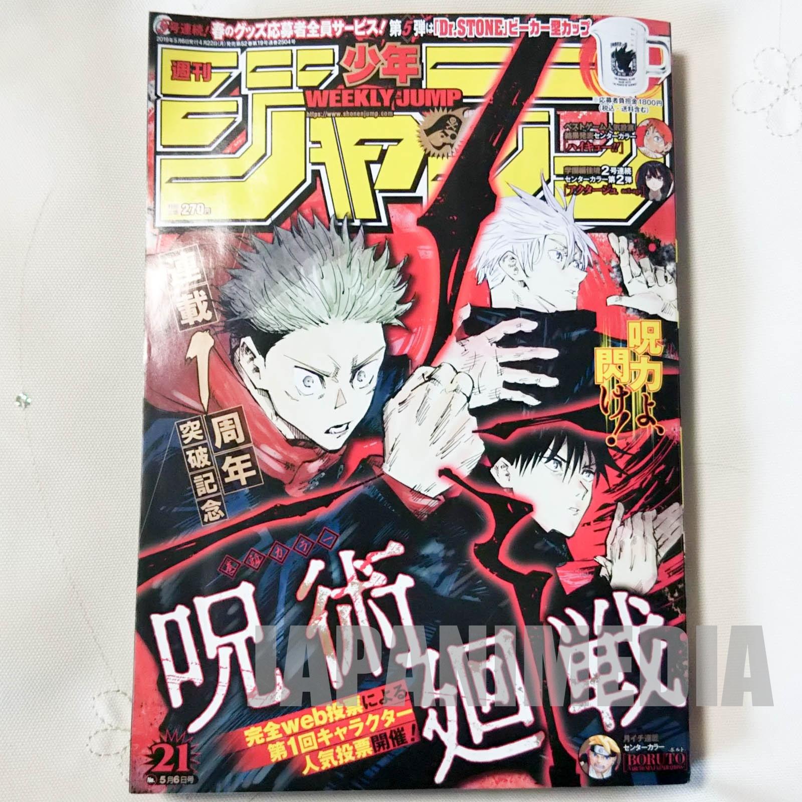 Weekly Shonen JUMP  Vol.21 2019 Jujutsu Kaisen / Japanese Magazine JAPAN MANGA