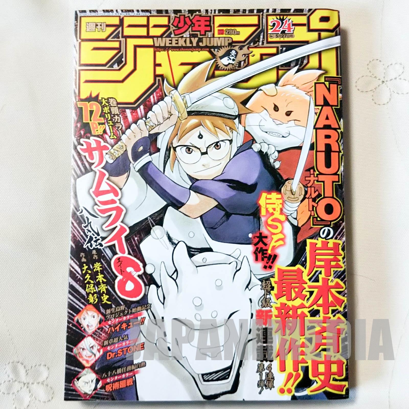 Weekly Shonen JUMP  Vol.24 2019 Samurai 8: The Tale of Hachimaru / Japanese Magazine JAPAN MANGA