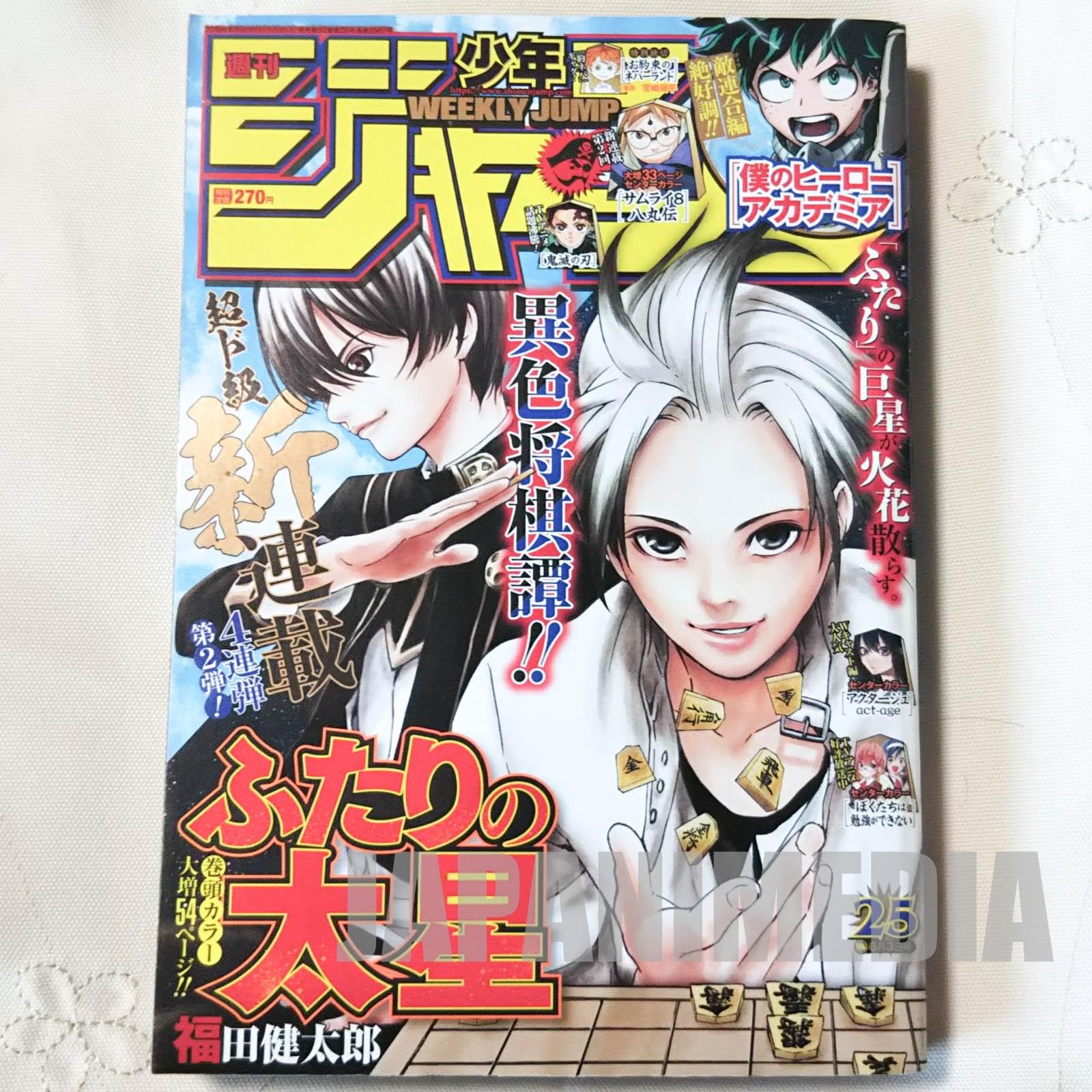 Weekly Shonen JUMP Vol.25 2019 Double Taisei / Japanese Magazine JAPAN MANGA