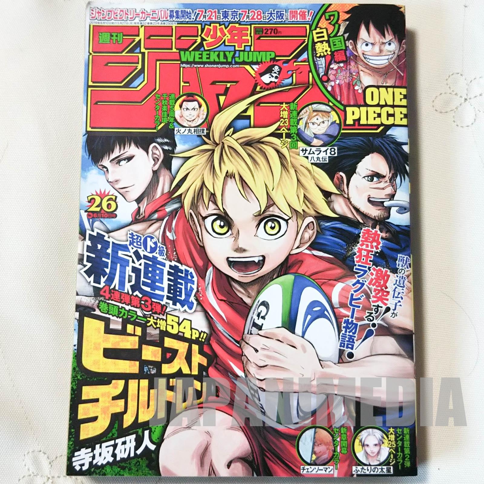 Weekly Shonen JUMP Vol.26 2019 Beast Children / Japanese Magazine JAPAN MANGA