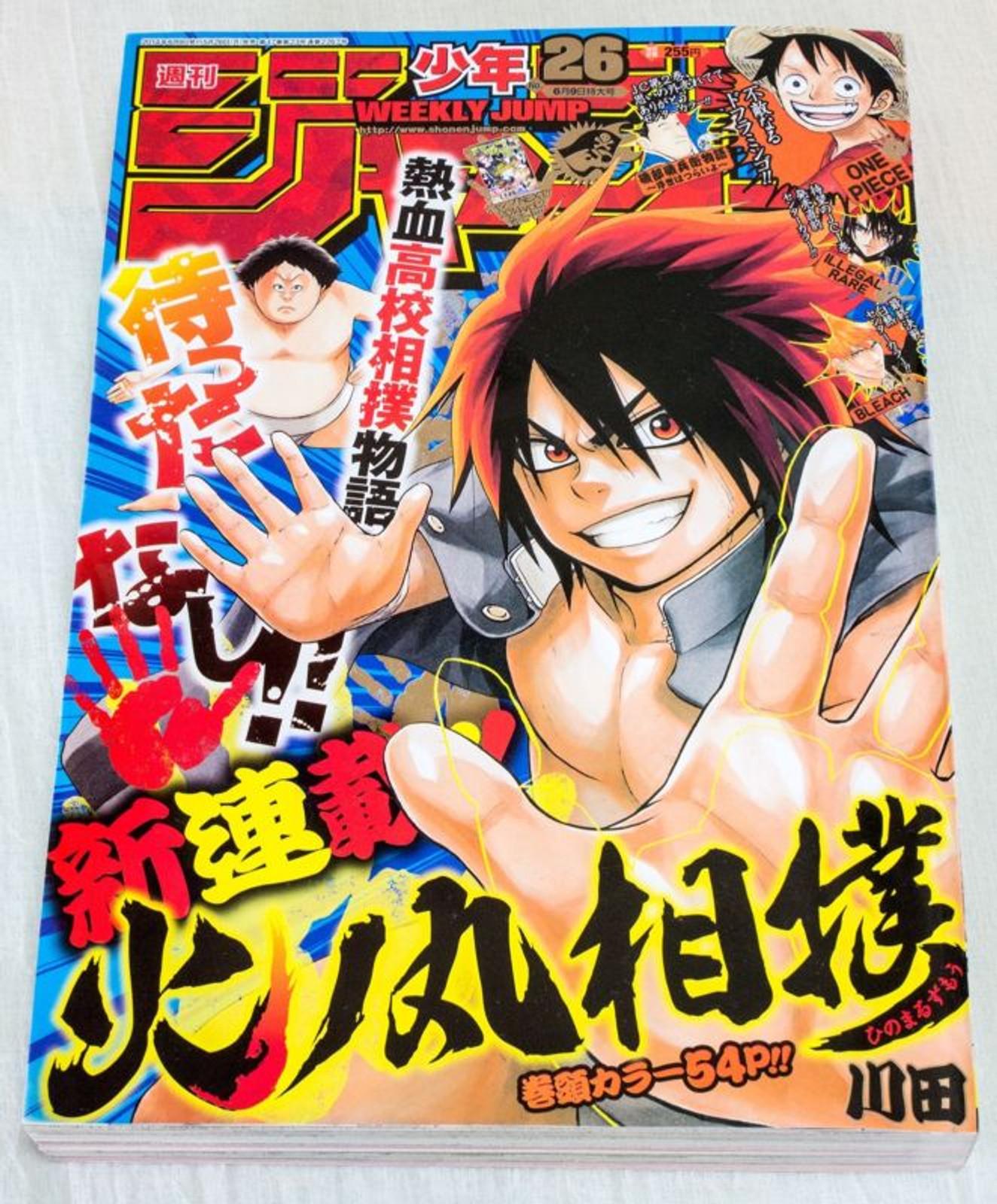 Weekly Shonen JUMP  Vol.26 2014 Hinomaru Zumo / Japanese Magazine JAPAN MANGA