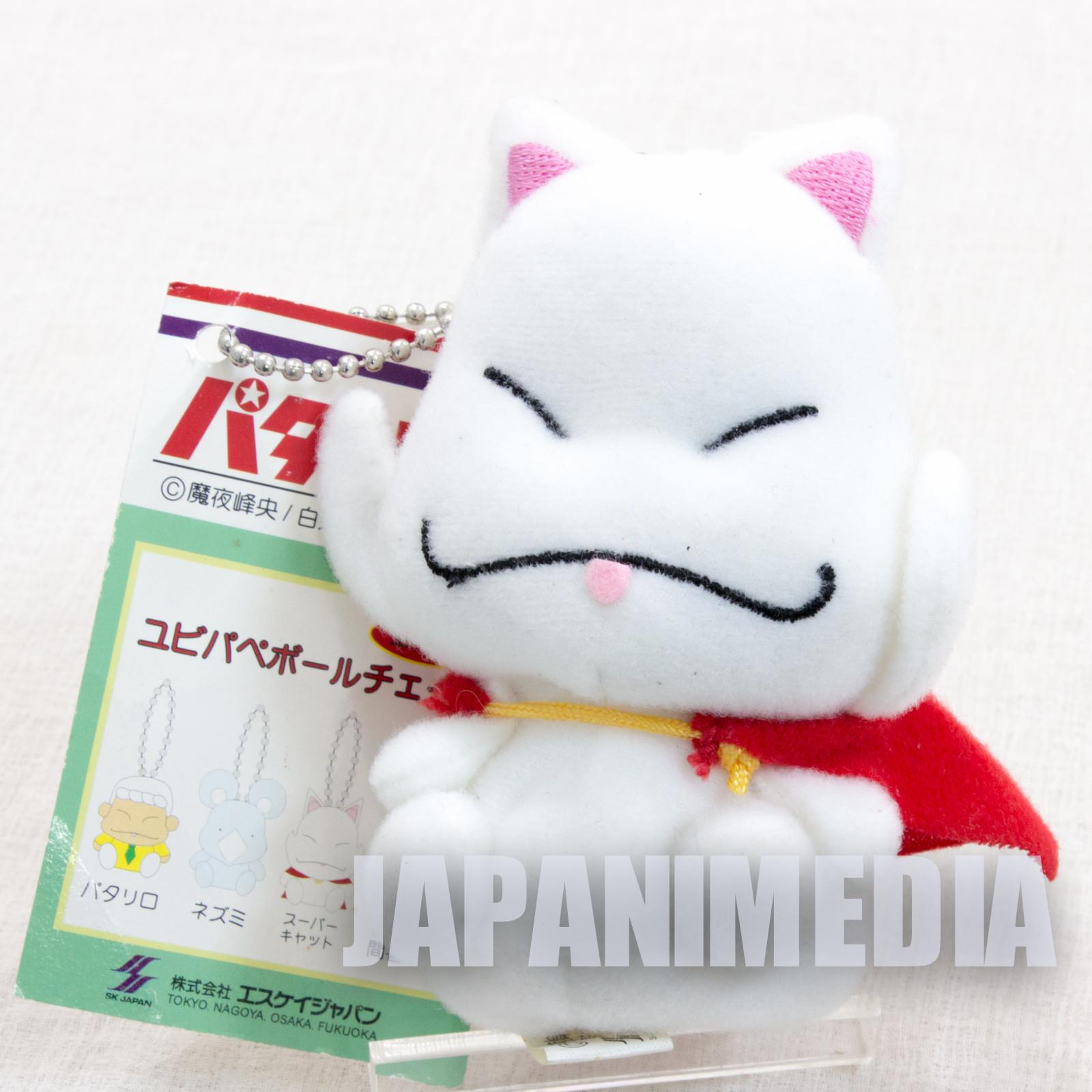 Retro Rare! Patalliro Super Cat Plush Doll Finger Puppet Ballchain
