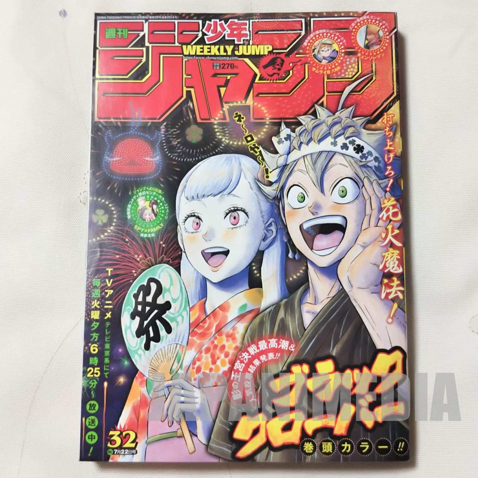 Weekly Shonen JUMP Vol.32 2019 Black Clover / Japanese Magazine JAPAN MANGA