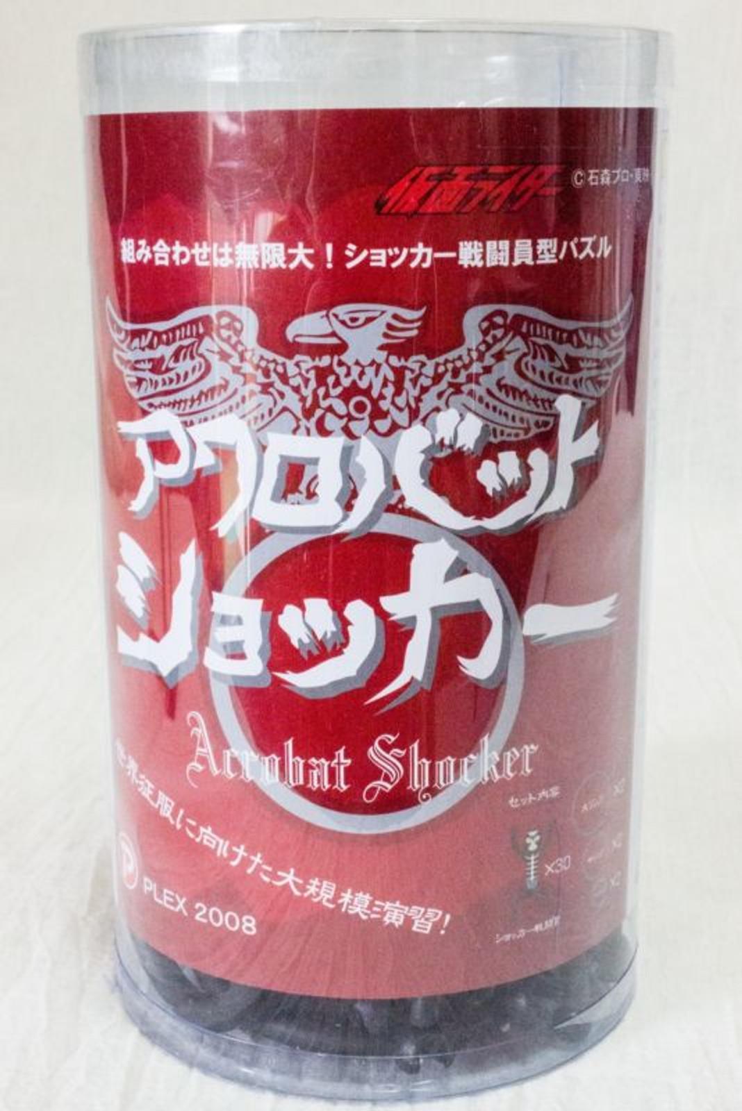 Kamen Rider Acrobat Shocker Puzzle Figure JAPAN TOKUSATSU