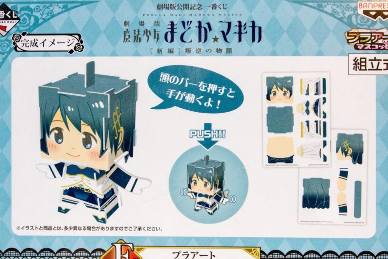 Puella Magi Madoka Magica Sayaka Miki Plastic Art Kit Model Figure JAPAN ANIME