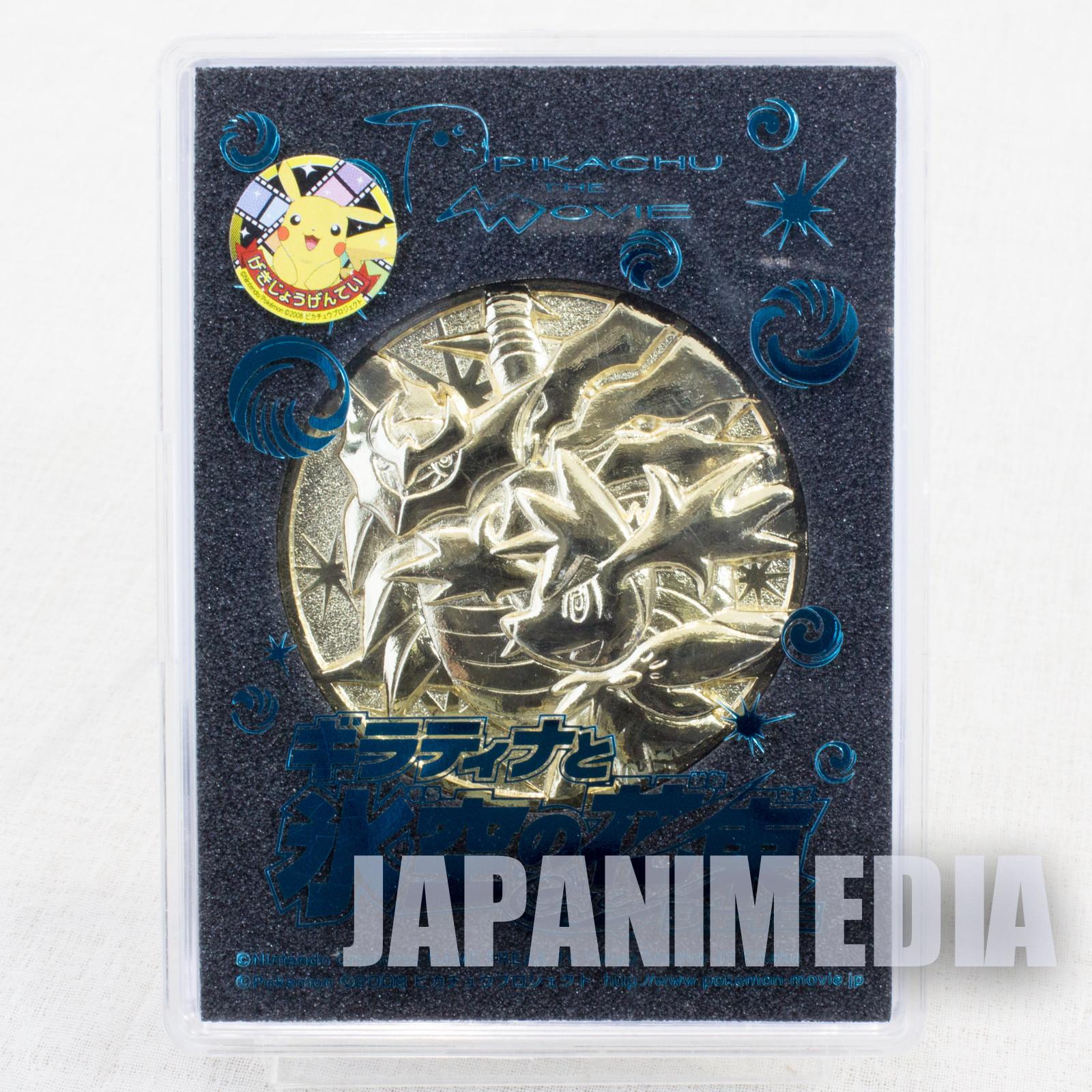 Pokemon the Movie Giratina and the Sky Warrior Golden Medal Shopro