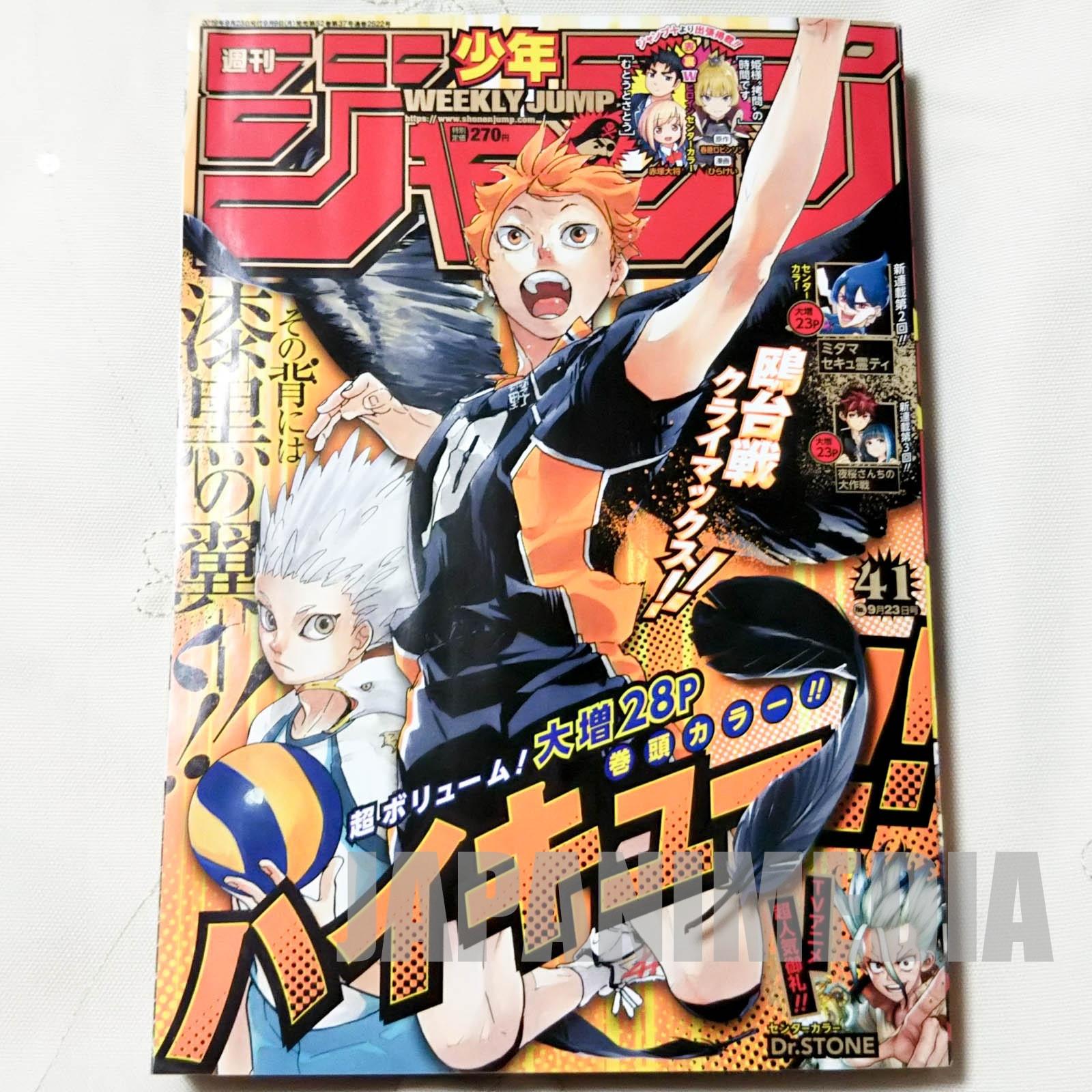 Weekly Shonen JUMP Vol.41 2019 Haikyu!! / Japanese Magazine JAPAN MANGA