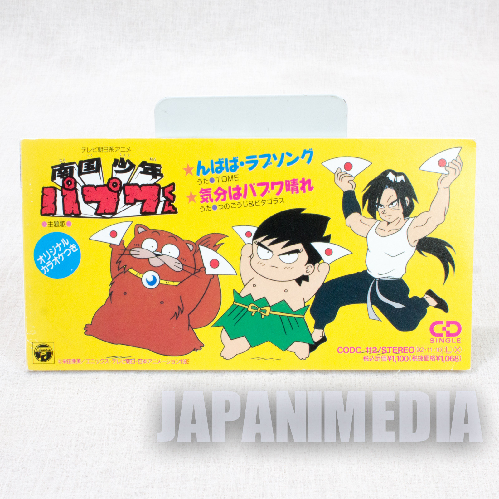 """Nangoku Shonen PAPUWA Kun """"N BA BA Love song / Kibun ha Papuwa Bare"""" OP & 2nd ED Theme song / 3 inch 8cm CD JAPAN ANIME"""