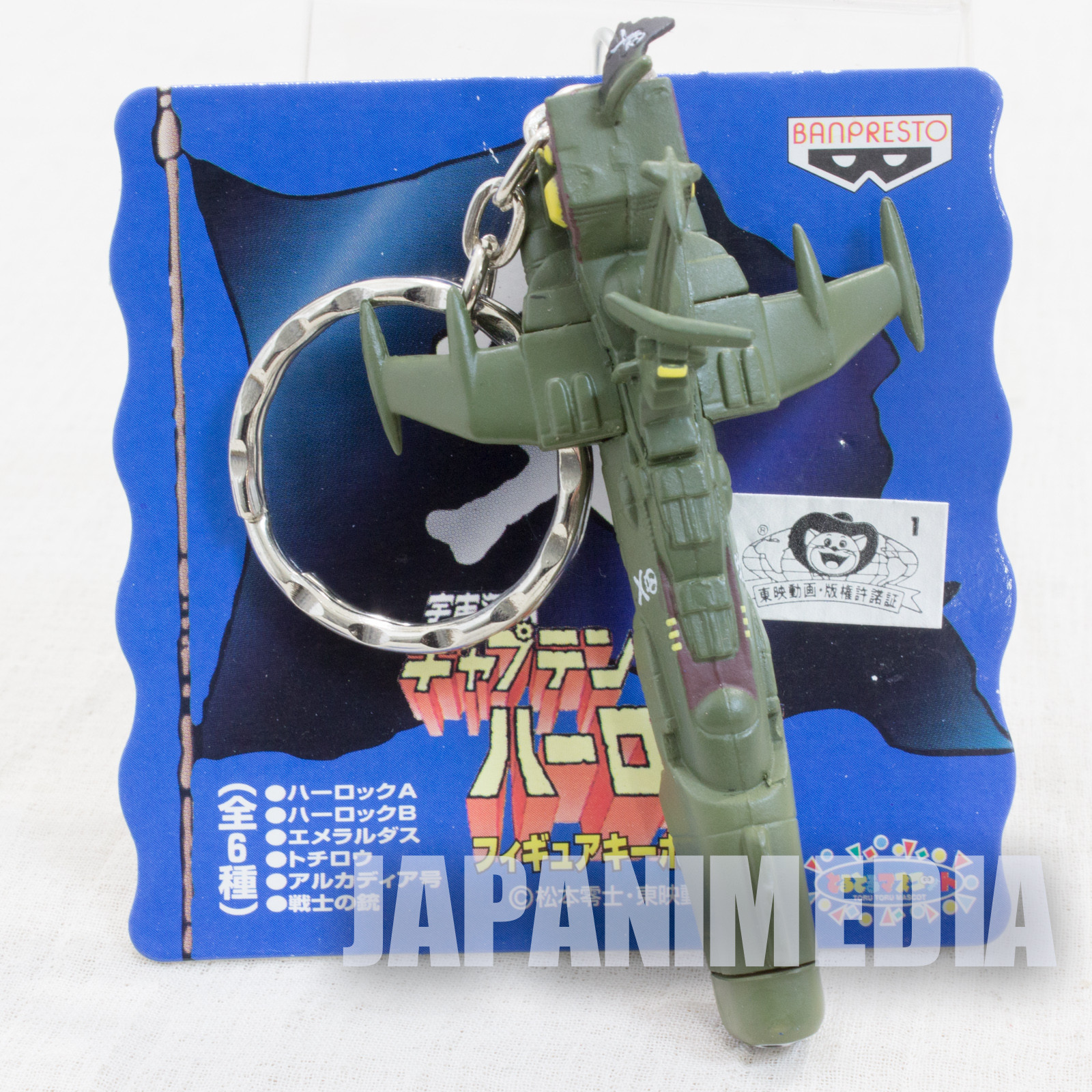 Space Pirate Captain Harlock Spaceship Arcadia Figure Key Chain JAPAN ANIME