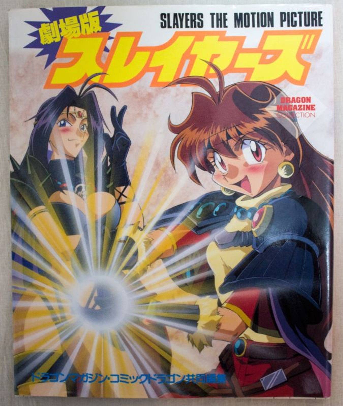 Slayers The Motion Picture Movie Illustration Art Guide Book JAPAN ANIME MANGA