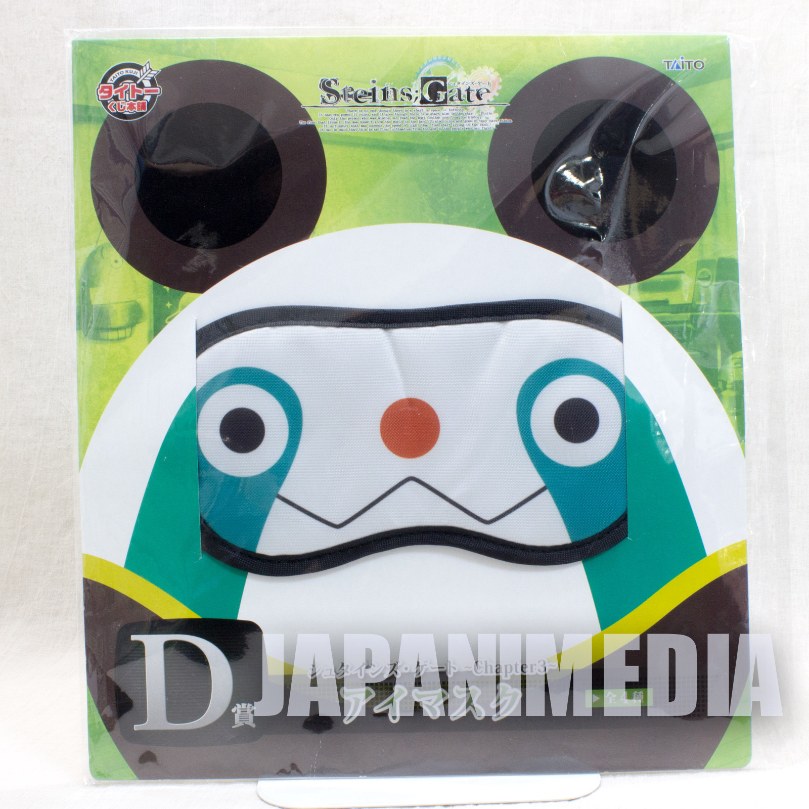 Steins ; Gate U-pa Eye mask TAITO Kuji [D] prize JAPAN ANIME