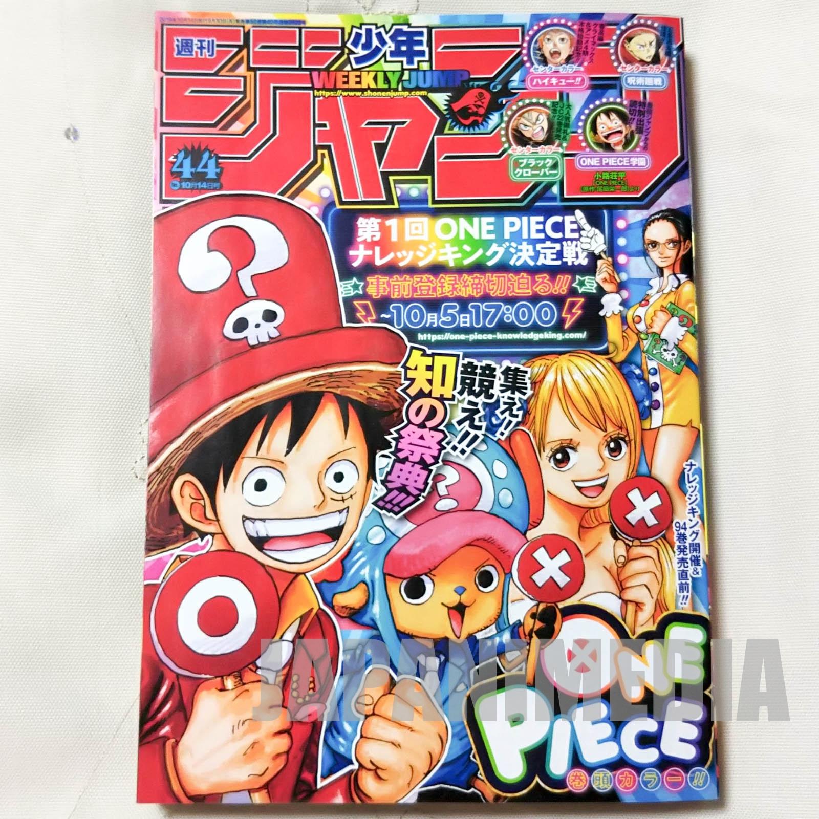 Weekly Shonen JUMP Vol.44 2019 One Piece / Japanese Magazine JAPAN MANGA