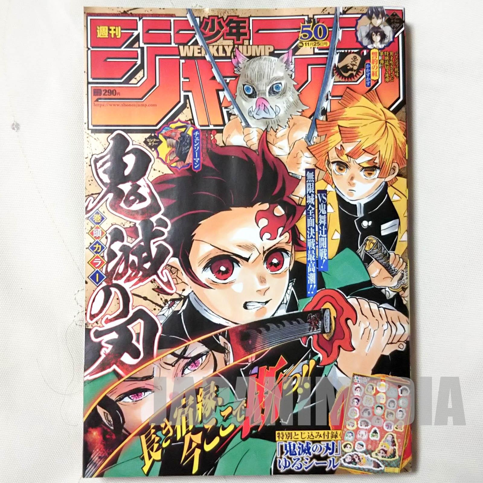Weekly Shonen JUMP Vol.50 2019 Demon Slayer : Kimetsu no Yaiba / Japanese Magazine JAPAN MANGA