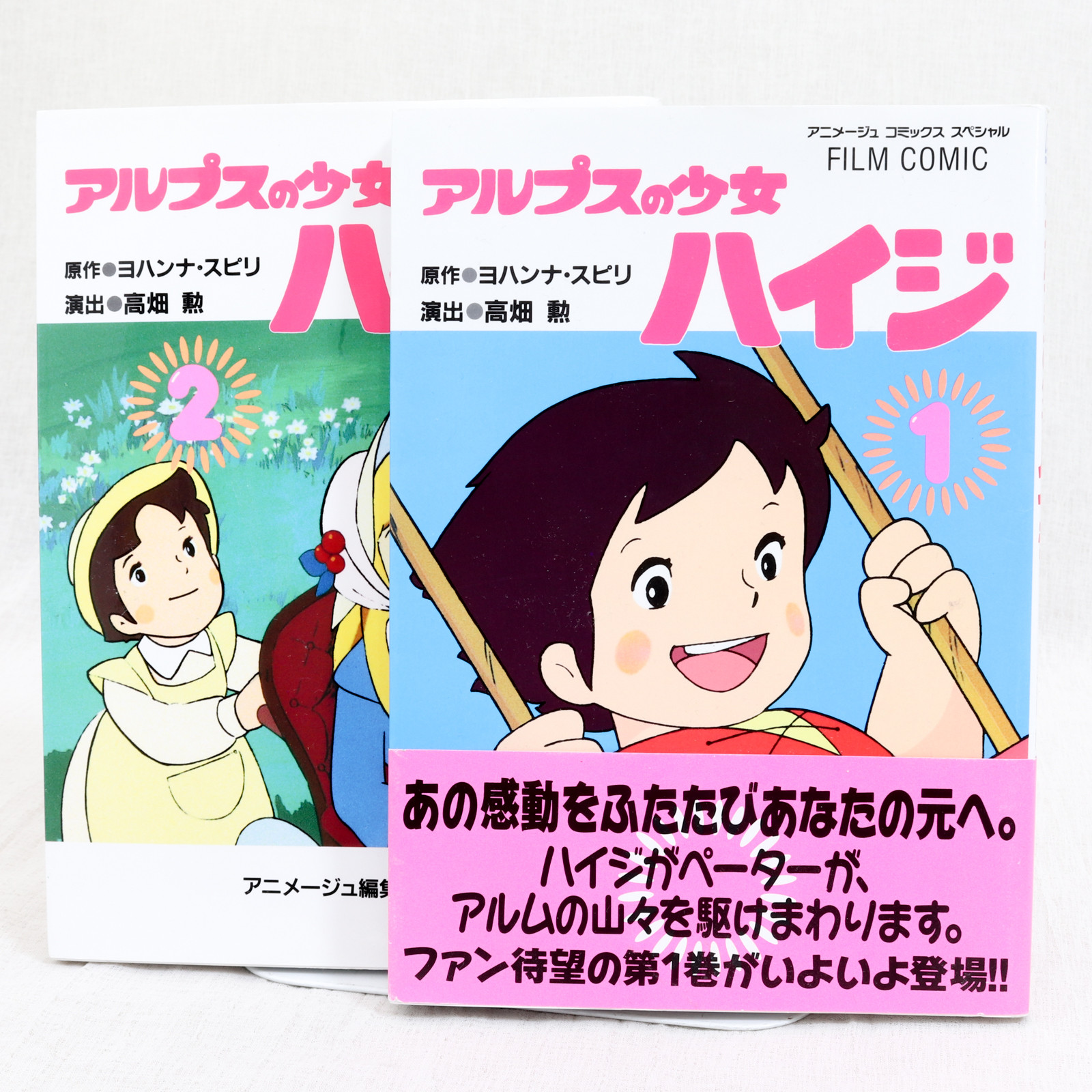 Heidi Girl of the Alps Movie Animation Film Comics Vol.01+02 set JAPAN ANIME