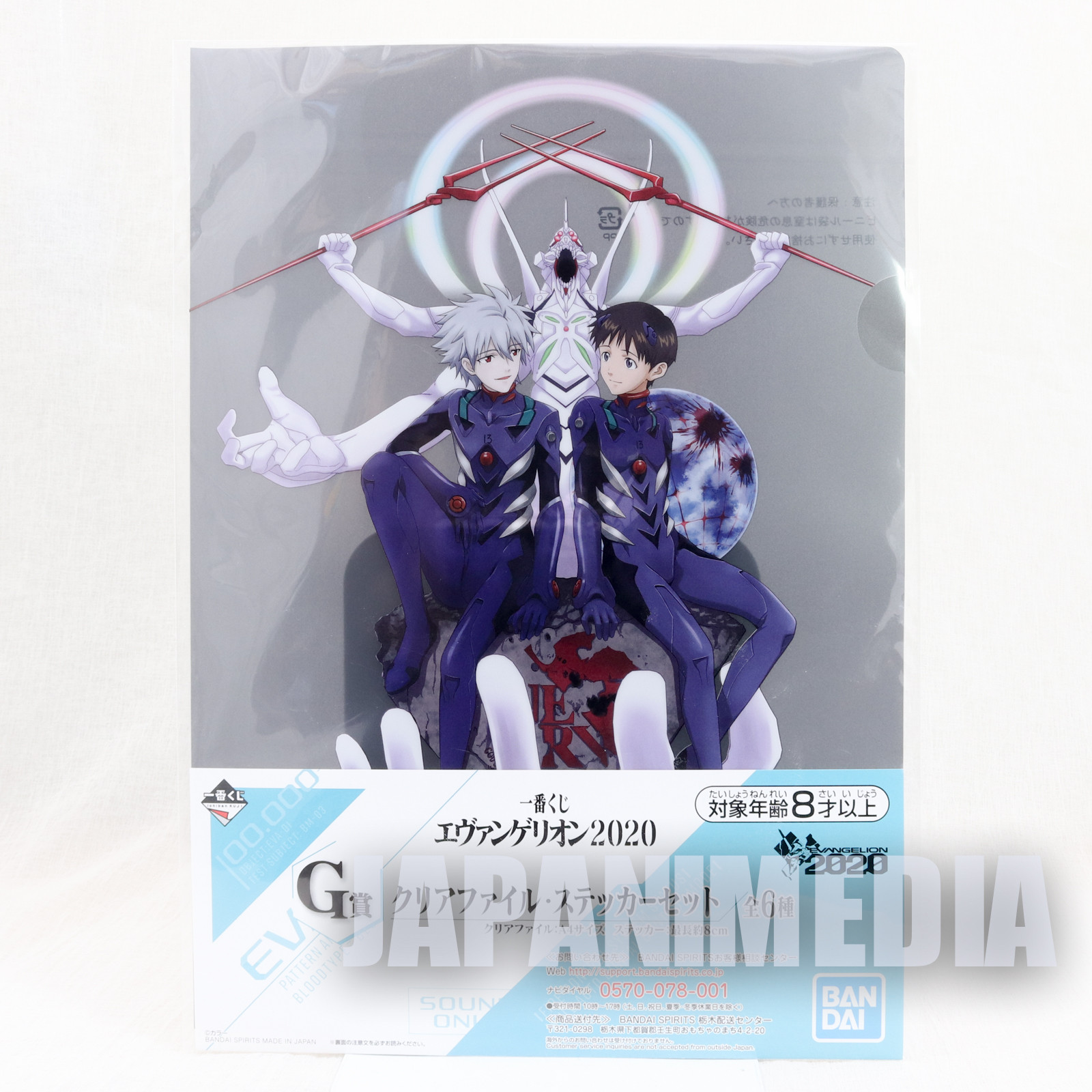 Evangelion Shinji Ikari & Kaworu Nagisa File Holder w/Sticker BANDAI JAPAN ANIME