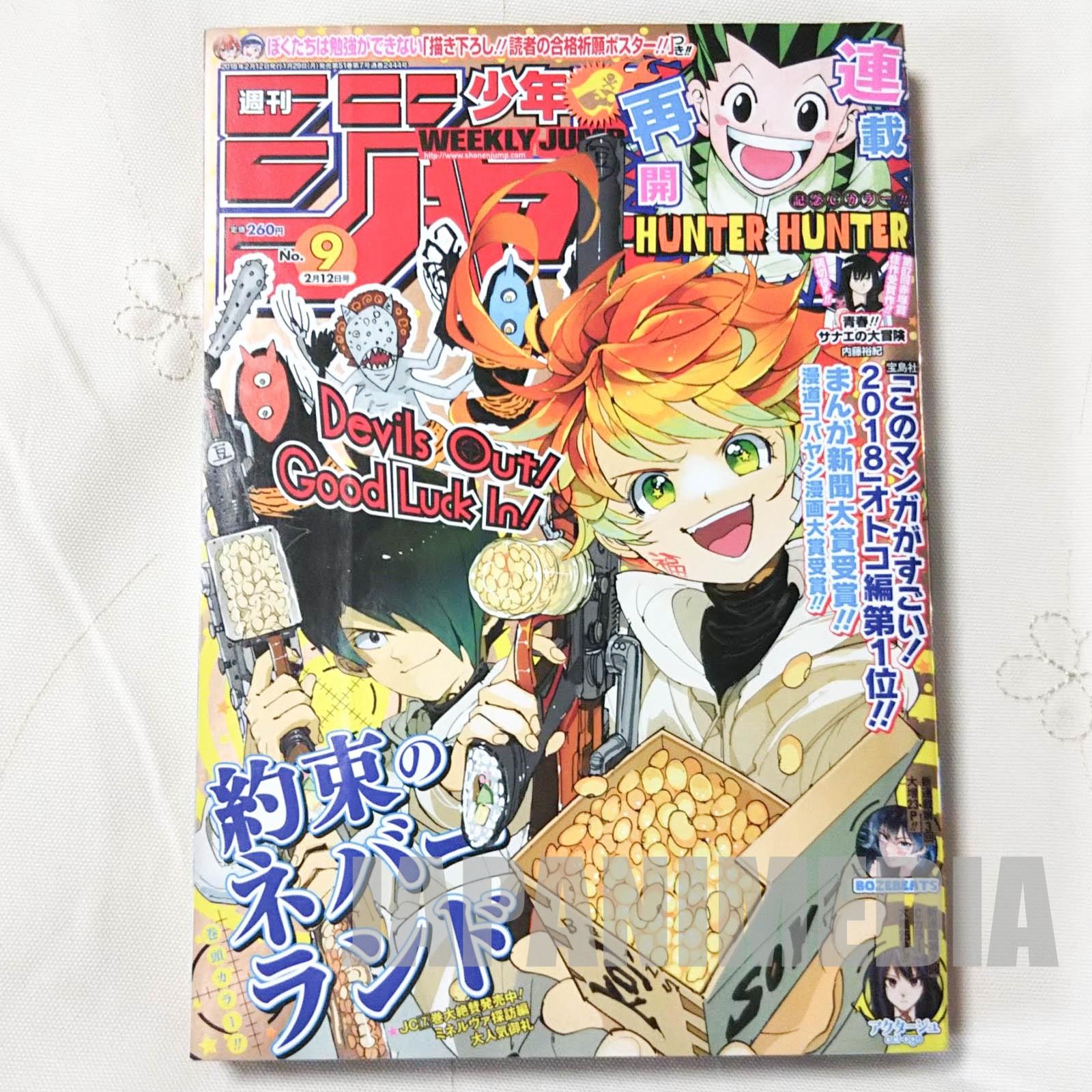 Weekly Shonen JUMP Vol.09 2018 The Promised Neverland / Japanese Magazine JAPAN MANGA
