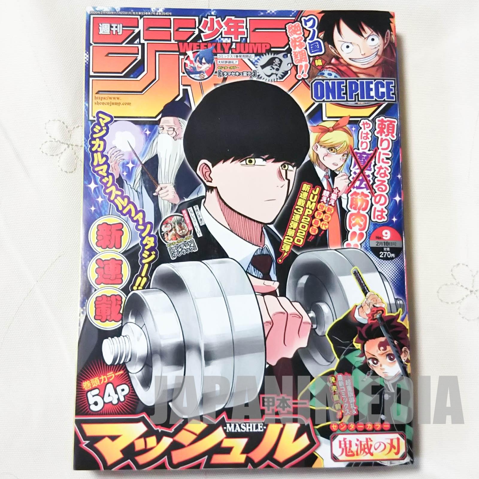 Weekly Shonen JUMP Vol.09 2020 Mashle: Magic and Muscles / Japanese Magazine JAPAN MANGA