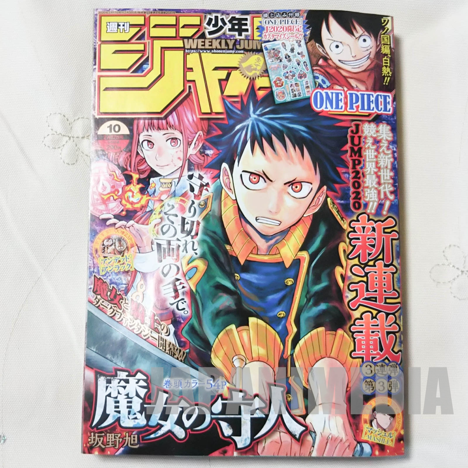 Weekly Shonen JUMP Vol.10 2020 Guardian of the Witch / Japanese Magazine JAPAN MANGA