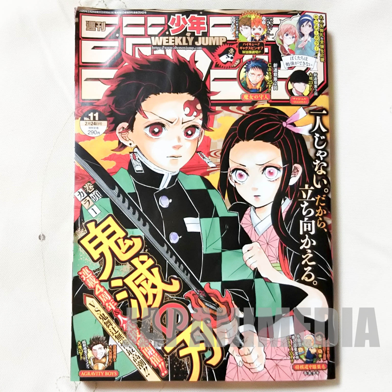 Weekly Shonen JUMP Vol.11 2020 Demon Slayer: Kimetsu no Yaiba / Japanese Magazine JAPAN MANGA