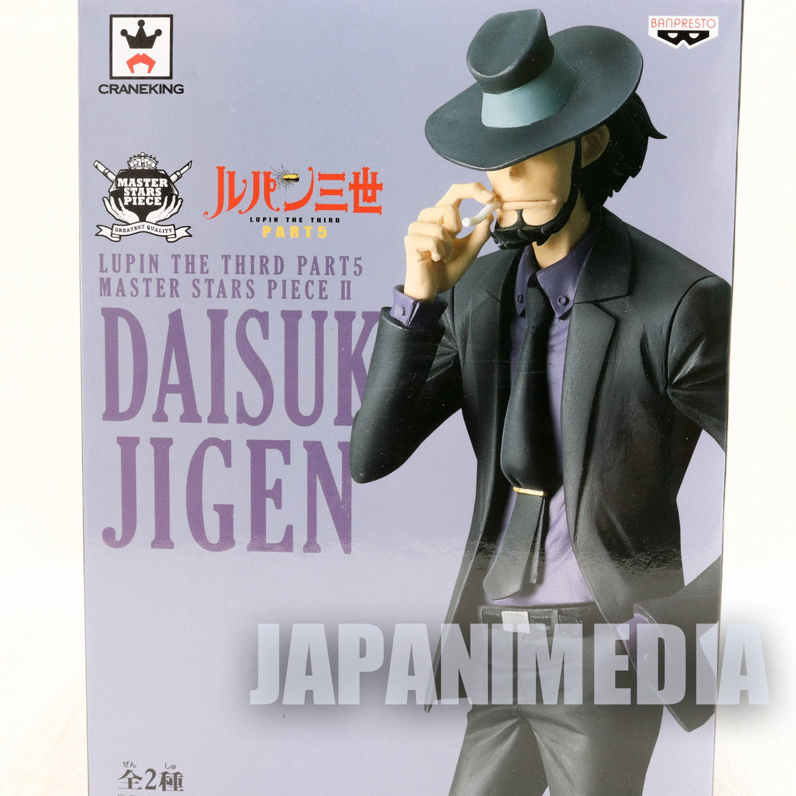 "Lupin the Third Daisuke Jigen Master Stars Piece 10"" Figure Banpresto JAPAN"