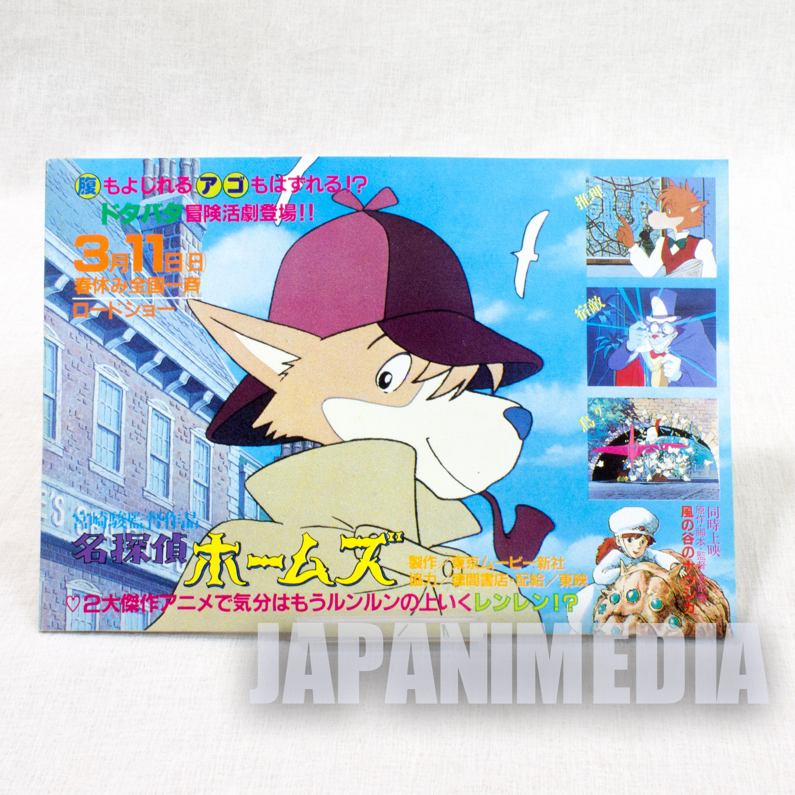 RARE!! The Detective Holmes Animage Congrats on the movie Mini Book Ghibli JAPAN ANIME