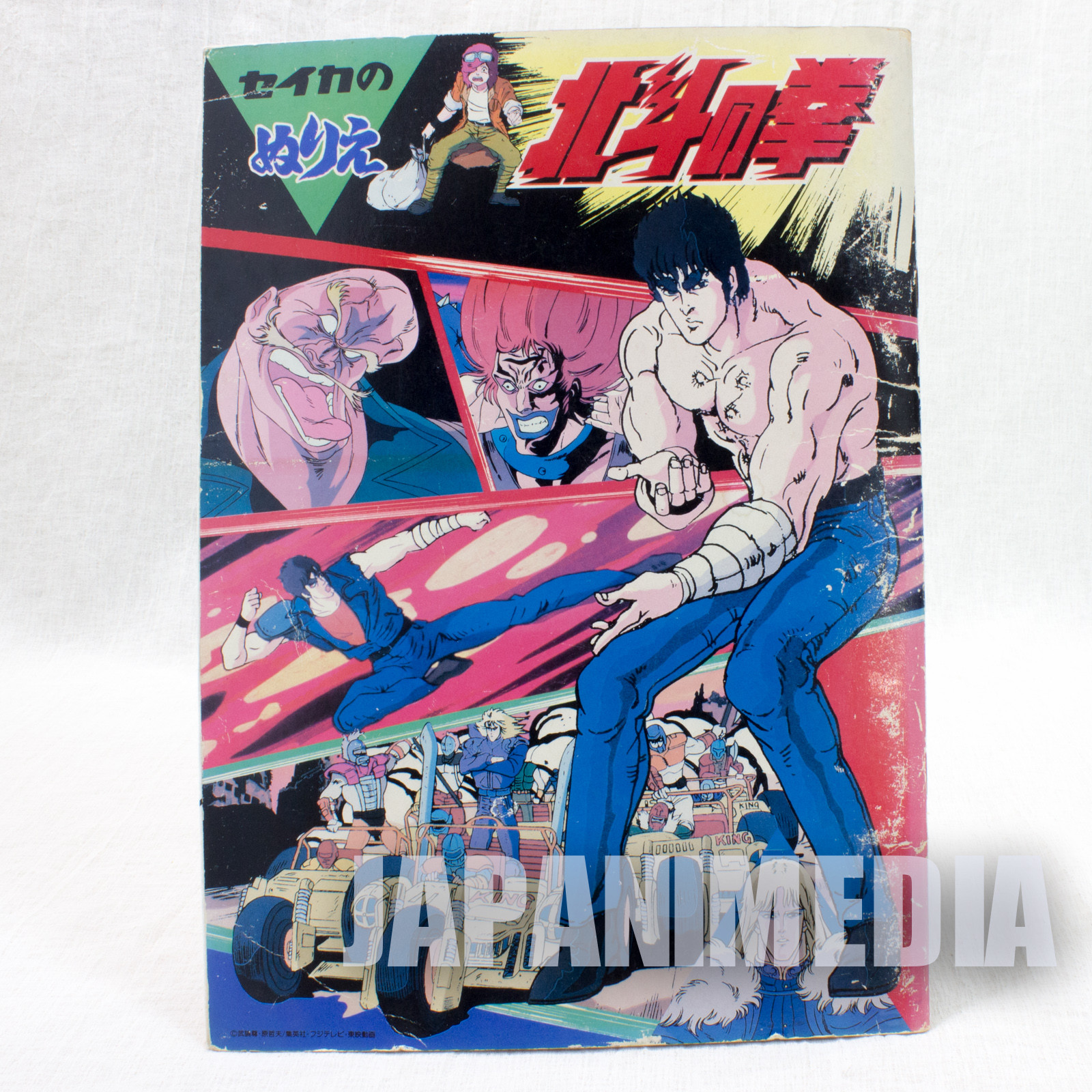 Retro RARE Fist of the North Star Drawing for Coloring‐in Book JAPAN ANIME