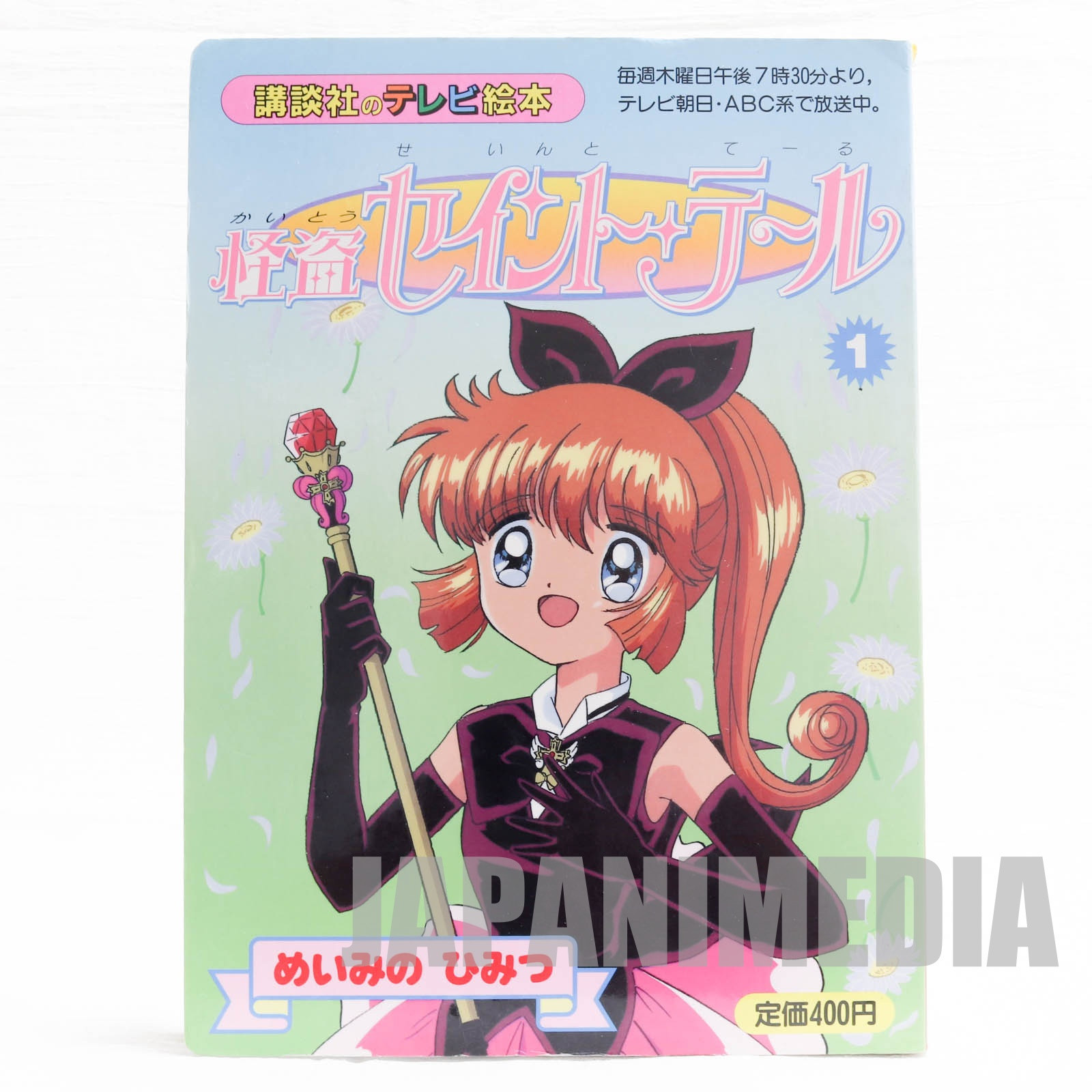 Saint Tail TV Picture book [1] Meimi's Secret JAPAN ANIME