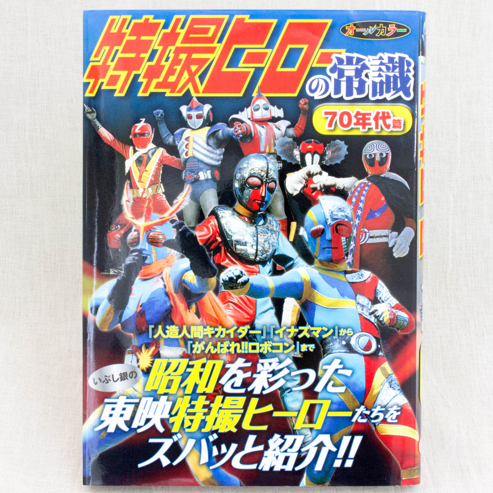Tokusatsu Hero no Joushiki All Color Page Book / Kikaider Inazuman Robocon